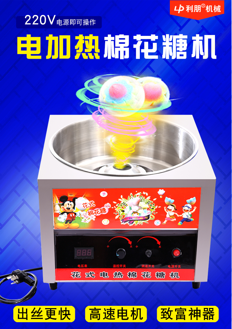 Hf1d6bf8555784a75aadc32d2916533b9m - Cotton Candy Machine Business Fully Automatic Electric Heating Cotton Candy Machine Colored Fancy Brushed Marshmallow