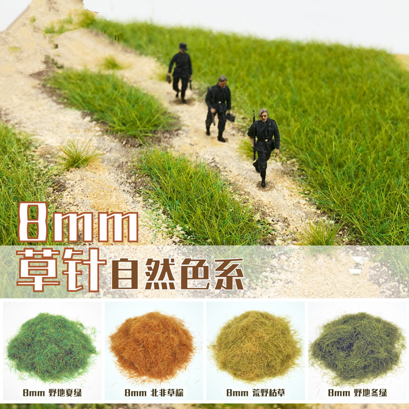 8MM  Model Grass Diorama Sand Table Building Landscape Outdoor Scene Platform Simulation Turf Lawn DIY Handicraft Material
