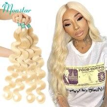 Monstar 1/3/4 613 ผมสีบลอนด์บราซิลผมสานการรวมกลุ่ม Body WAVE Remy Human Hair 22 24 26 28 30 32 34 36 นิ้ว
