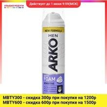 Пена для бритья Arko sensitive для чувствительной кожи 200мл