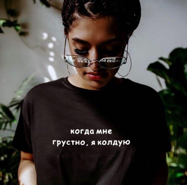 Women's Shirt Russian Inscriptions Female Tee Shirts Summer New O-neck T-shirts For Women Harajuku Tumblr T-shirt Clothes