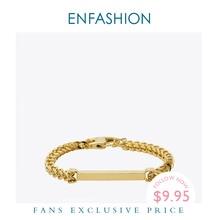 Enfashion персонализированные Заказные гравировальные именные браслеты из нержавеющей стали, плоские запонки, браслеты золотого цвета с подвесками для женщин