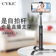 Cyke стиль M11 hua ying Bluetooth расширение ссылка алюминиевый сплав селфи палка вращающийся портативный с штативом