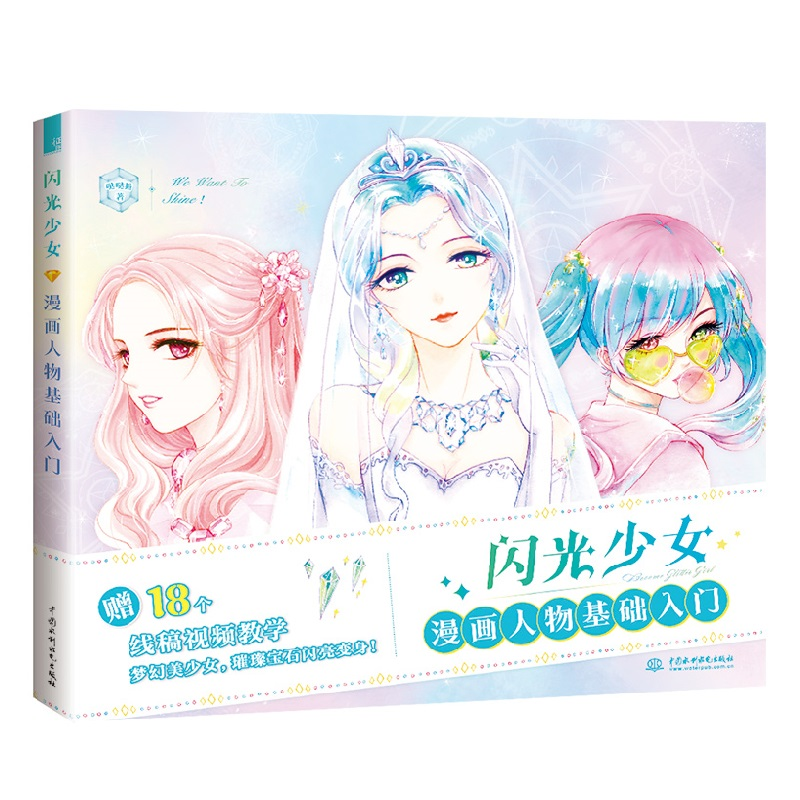 355 Pages Beautiful Flash Girl Watercolor Painting Book Watercolor Comic Figure Drawing Technique Tutorial Book