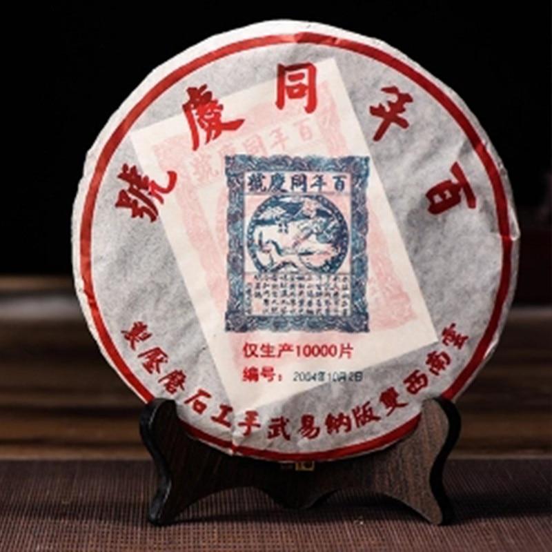 2004Yr Top Grade Yunnan Oldest Ripe Pu'er Tea Down Three High Clear Fire Detoxification Health Care Lost Weight Pu-erh Tea 357g