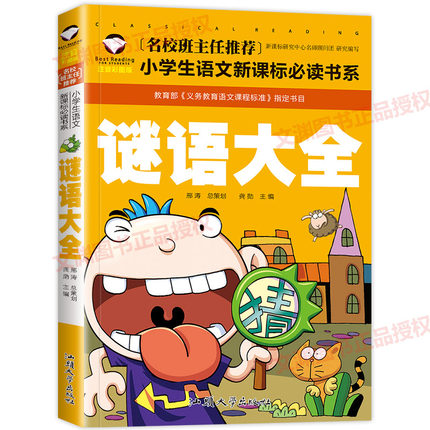 Encyclopedia Of Riddles With Pinyin /  Kids Children Early Educational Book For Age 7-10