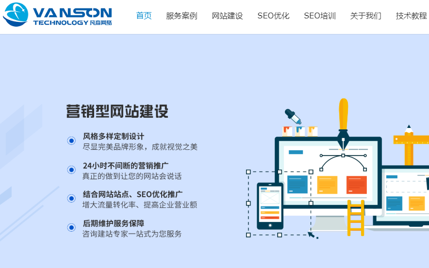 桂林網站建設