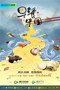 早餐中国第二季[更新至35集]