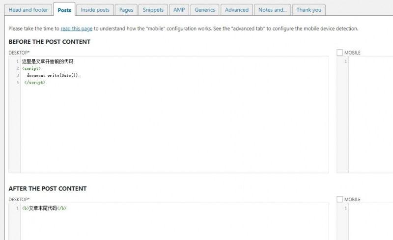 WordPress全局代码插入插件 Header and Footer插图3