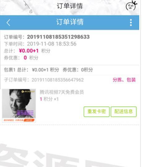 中国移动积分兑换腾讯视频会员活动