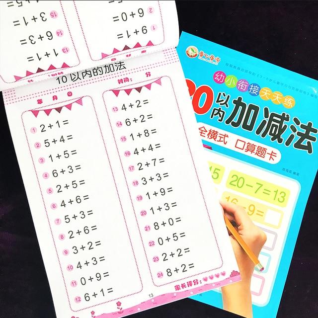 2 Book/set 10/20 oral arithmetic calculation books Chinese Children's math intelligence development workbook