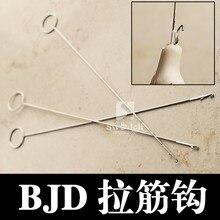 1/6 1/4 1/3 BJD retooling выдвижной крючок удлинить инструмент полноразмерная SD BJD кукла