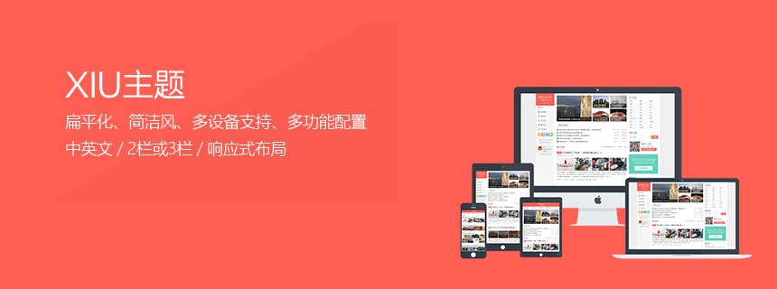 WordPress主题xiu7.0最新版 免授权无限制版(更新V7.1)-高岸姬