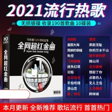 2021 China Newest Pop Song Car CD Chinese Music CDS ,10 CD/BOX
