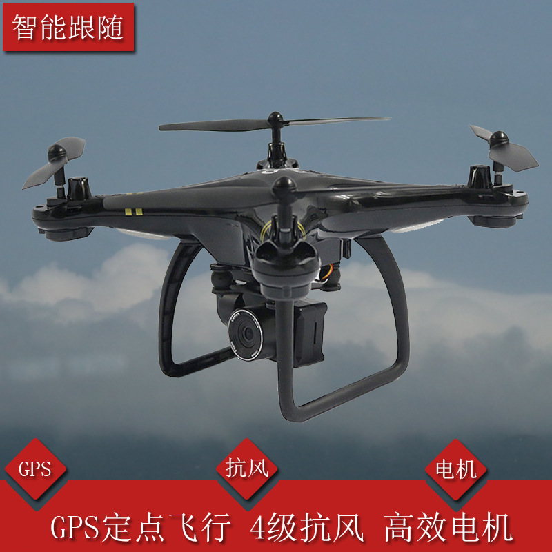 New Products Hy83 Four-axis Airplane High-definition Aerial Photography Remote Control GPS Unmanned Aerial Vehicle Positioning