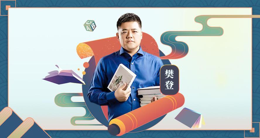 学习资源-樊登:40节高效阅读必修课