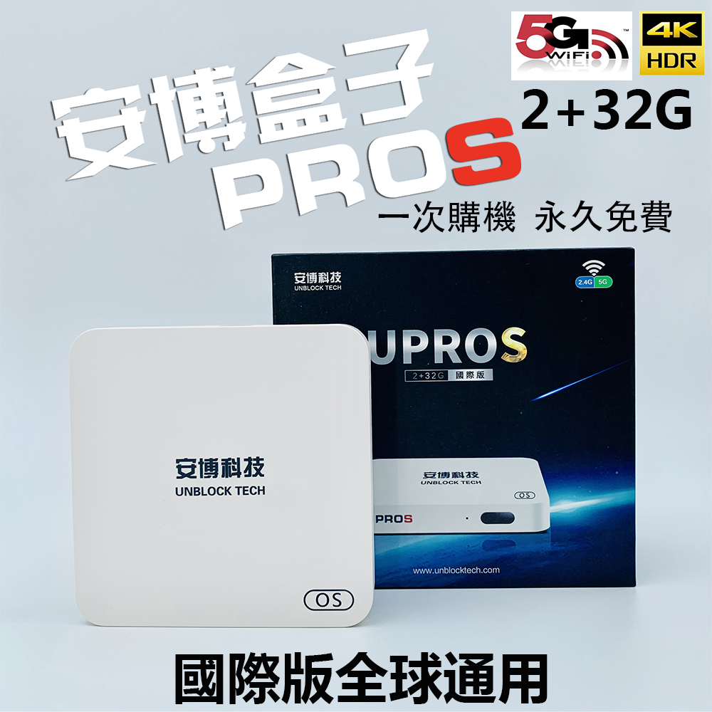 US $128 0 |Unblock Tech UBOX UPROS OS VERION GEN7 TV BOX Android SMART TV  Free IPTV UBOX4 PRO2 PROS-in Set-top Boxes from Consumer Electronics on