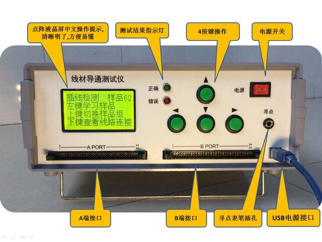64 채널 128P 와이어 연속성 테스터, 다양한 데이터 케이블 On-off 및 단락 회로 와이어 시퀀스 검출기