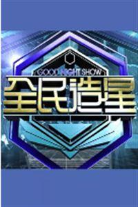 Good Night Show 全民造星[16]