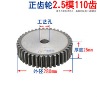 1pcs spur gear 2.5 mod 110 tooth 2.5M110T 45# steel motor pinion transmission gear thickness 25mm