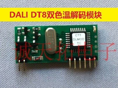 DALI DT8 Color Temperature Decoding Module Dual Color Temperature Module DT8 Dimming Color Temperature Module