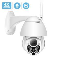 BESDER 1080P سحابة التخزين اللاسلكية PTZ IP كاميرا 4X الرقمية التكبير سرعة كاميرا بشكل قبة في الهواء الطلق WIFI الصوت P2P CCTV مراقبة