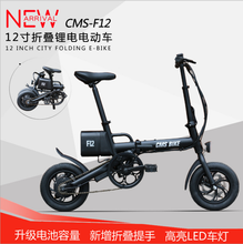 mini transportable folding electrical bicycle 12 inch 36V 45KM 250W li-ion battery electrical bike e-bike with DISC brake