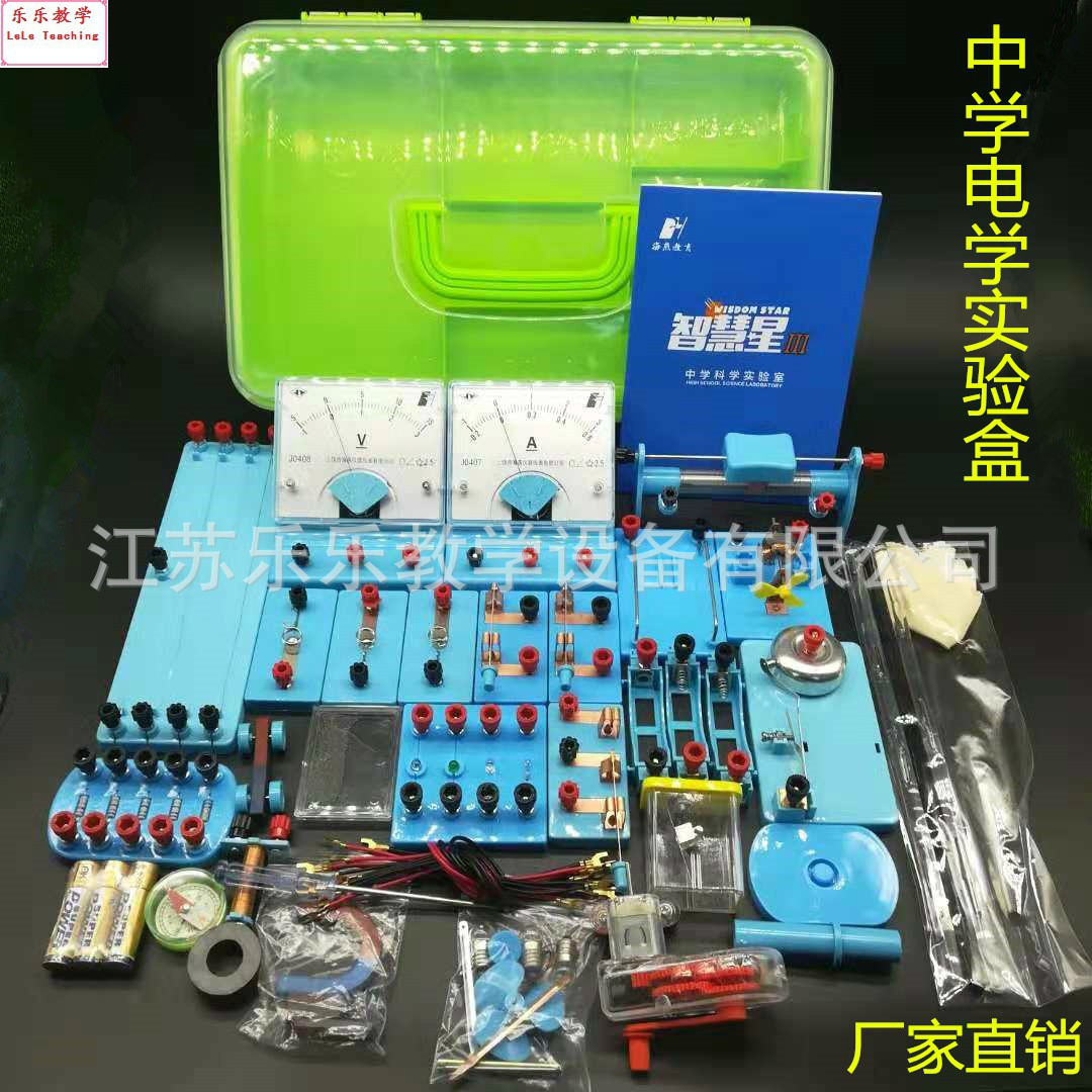 Junior High School Electrical Experiment Box Junior High School Circuit Experiment Box Full Set Of Physical Experiment Box