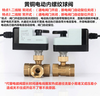 Brass electric ball valve Normally open normally closed AC220V electric two-way three-way ball valve