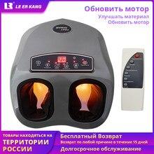 LEK 566 4D Shiatsu Kneten Massage Maschine Elektrische Professional Fuß Massager Luftdruck Heizung Massager für Füße