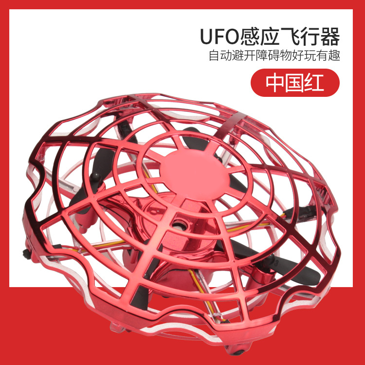 Unmanned Aerial Vehicle Small Aircraft UFO Induction Vehicle Four-axis Children Remote Control Suspension 0.25Kg Following Toy
