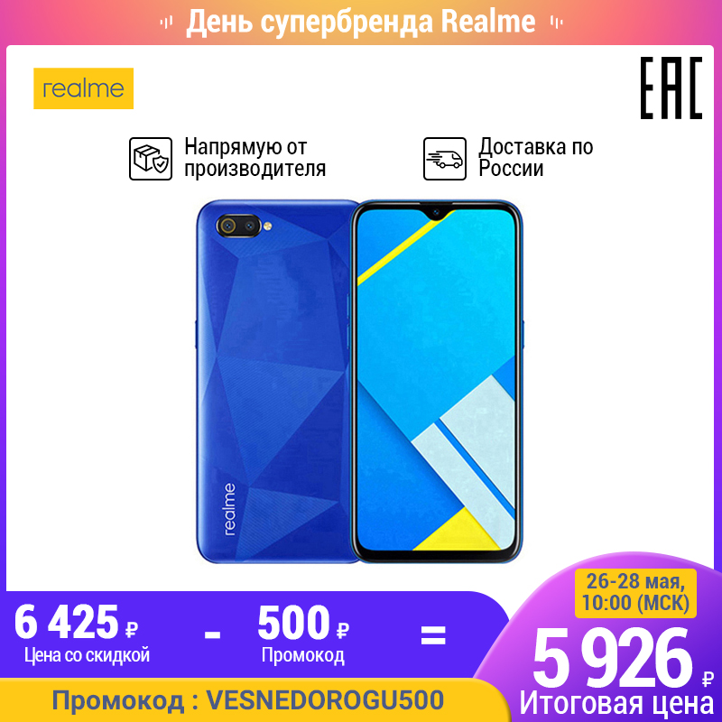 Smartphone realme C2 Ru 32 GB, battery 4000 mAh, stylish design, official Russian warranty|Cellphones|   - AliExpress