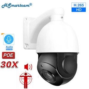 Наружная купольная камера 5 Мп, POE, PTZ, HD, распознавание человека, человеческое распознавание, H.265, автоматический трекер 2-мегапиксельная 30x PTZ ...