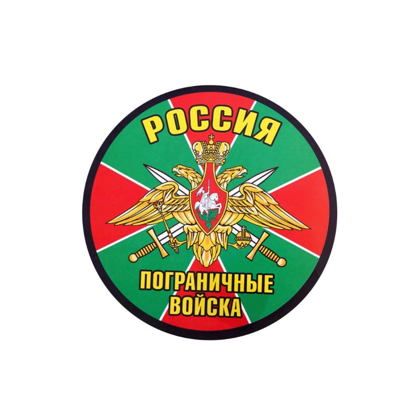 15CM*15CM Universal Reflective Funny Russia Border Troops PET Car Sticker