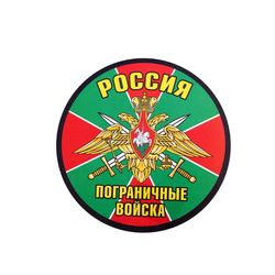 15CM*15CM Universal Reflective Funny Russia Border Troops PET Car Sticker