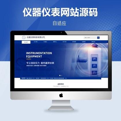【织梦设备企业模板】响应式网站仪表设备科技类DEDECMS自适应手机网站源码