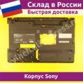 Корпус для ноутбука Sony Vaio VPC-EB VPCEB1S0E нижняя часть поддон нижняя крышка 108012dm не новый