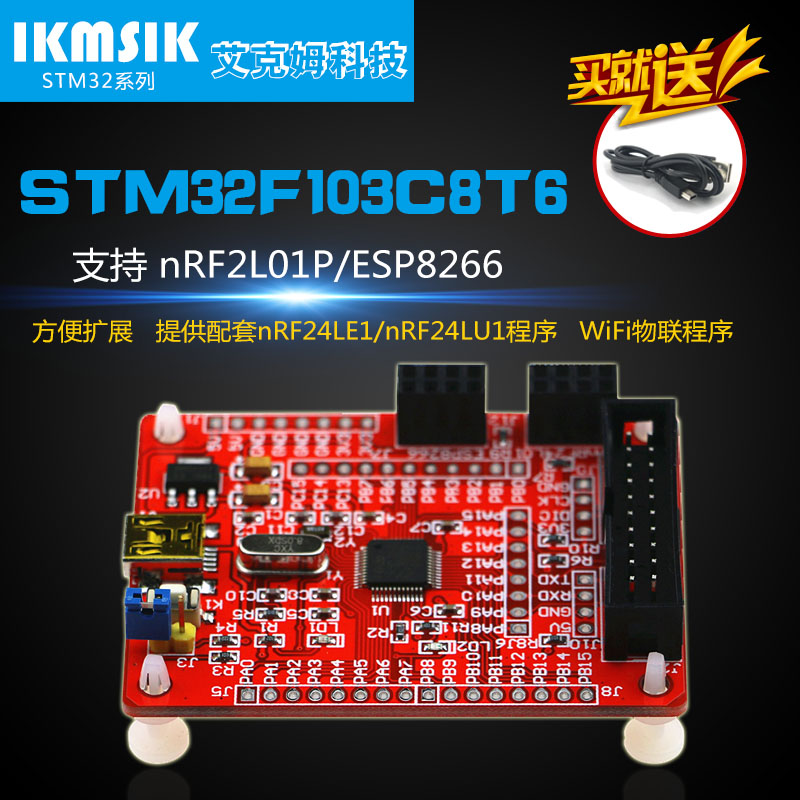 STM32F103C8T6 Development Board ARM Core Board NRF24L01 WiFi ESP8266 Welding Line Needle