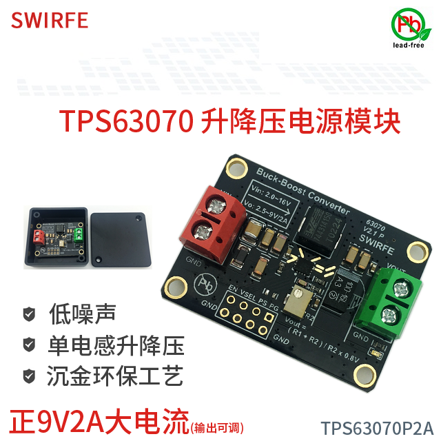 DCDC TPS63070 Lithium Battery Automatic Step-up And Step-down Switching Regulated Power Supply Module 12V15V3.3V5V9V