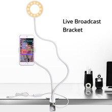 Светодиодный кольцевой светильник для селфи с держателем для мобильного телефона, кольцевой светильник для селфи в фотостудии для прямой трансляции, лампа для макияжа, держатель для телефона