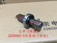 zongshen rx3 zs250gy-3 250cc engine water pump gear shaft motorcycle pit dirt bike accessories free shipping