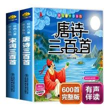 Цветная карта pinyin tang poetry 300 китайские дети должны читать