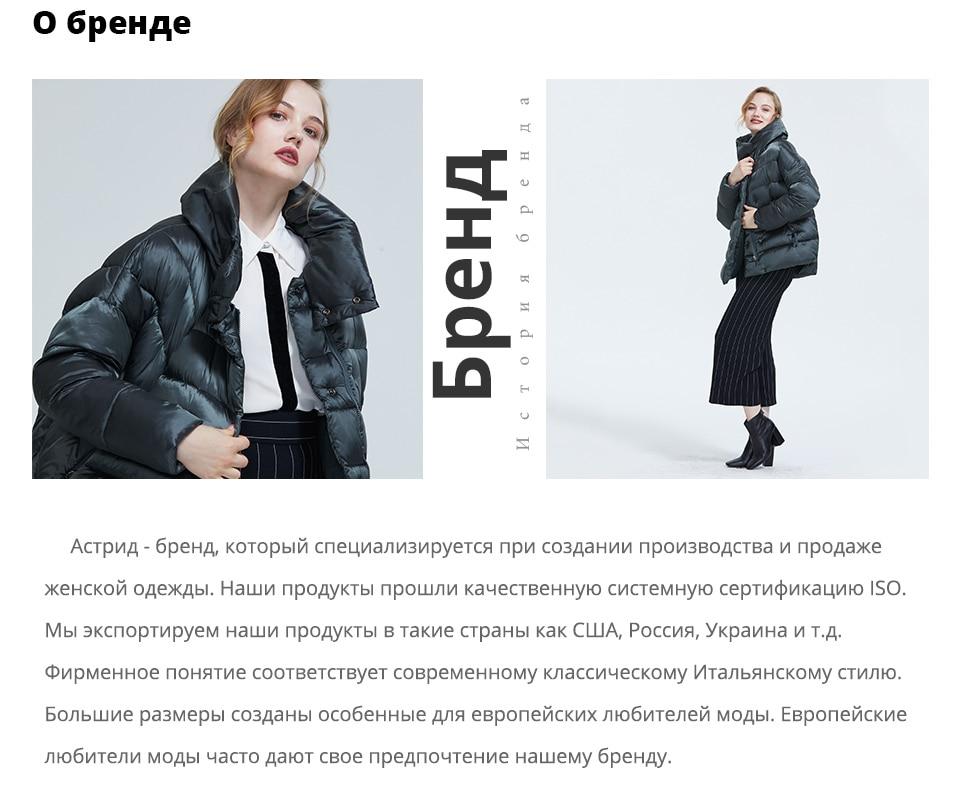 SW8802-俄语_15