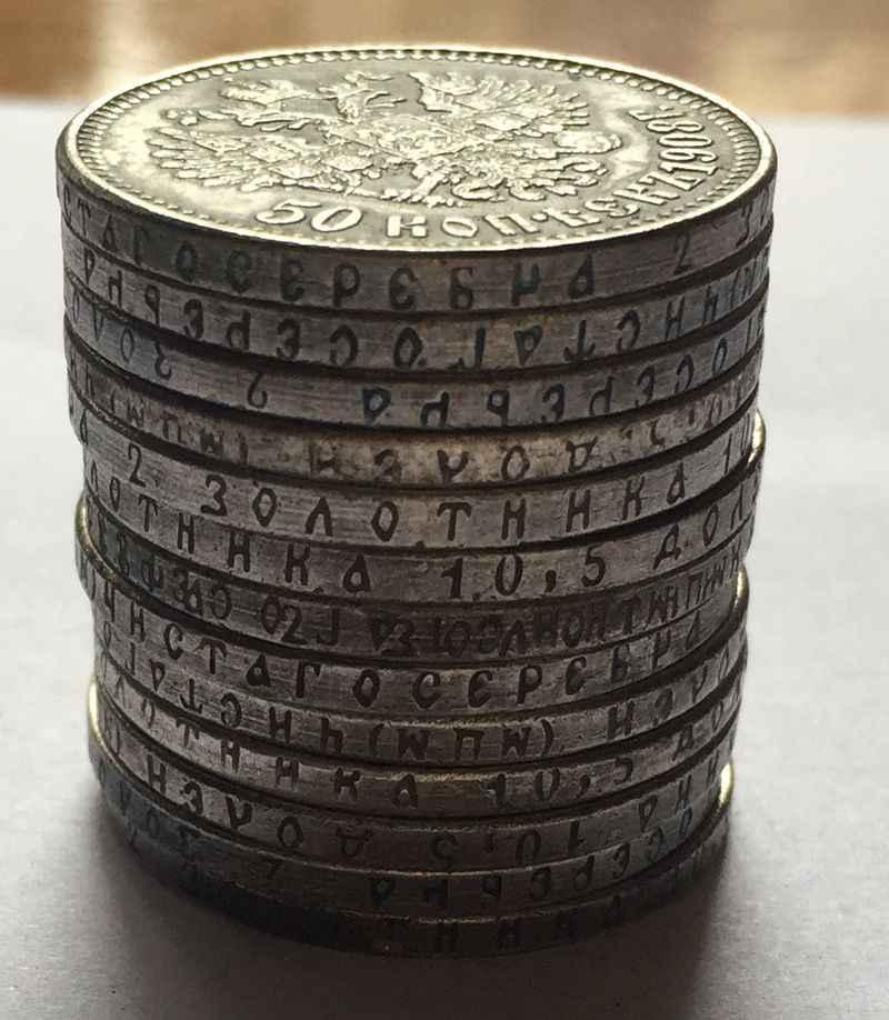 1911 russland 50 Kopeken münzen kopieren
