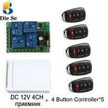 Универсальный беспроводной пульт дистанционного управления, 433 МГц, 12 В постоянного тока, 4 канала, релейный модуль приемника, RF переключатель, 4 кнопки, пульт дистанционного управления, ворота, гаража