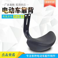 E Bike after Backrest Seat Electric Bicycle Accessories Simplicity after Backrest|Bicycle Saddle| |  -