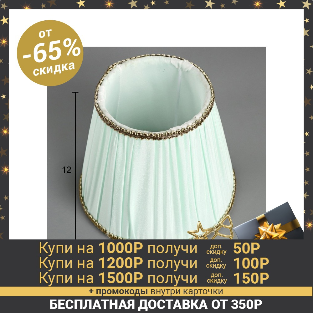 Абажур E14 13х13х12 см. 4460006 Колпаки и абажуры для ламп    АлиЭкспресс
