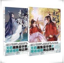 Grand-maître de la Collection démoniaque, livre de peinture Mo Dao Zu Shi, Album de luxe, carte postale, affiche d'anime autour