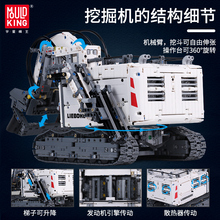 Technic Series liebherrs Excavator R 9800 Model Building Blocks Bricks Motor Power MOC-1874 compatible lepining 42100 Kids Toys