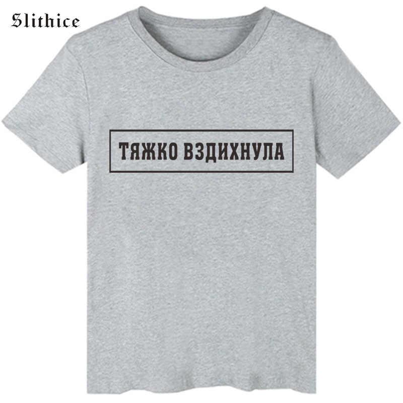 Slithice sighted moda rusa letra impresa mujer camiseta top Casual verano ropa Harajuku mujeres camisetas negro